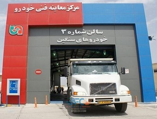 بازدید فنی ناوگان حمل و نقل سیستان و بلوچستان 3   آفکو