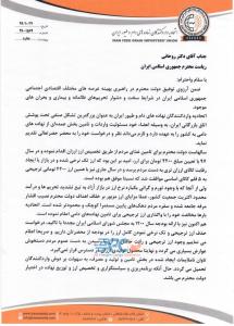 درخواست واردکنندگان از رئیس جمهور 13 | آفکو