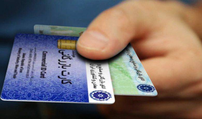 رفع تعلیق هزار کارت بازرگانی 3 | آفکو