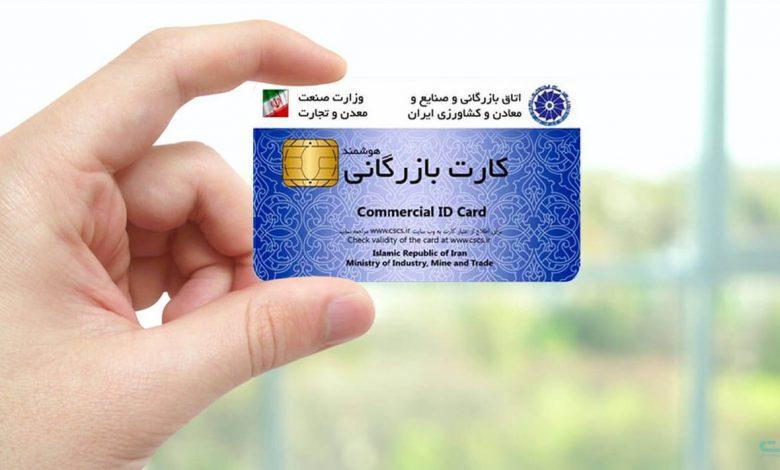 مجازات استفاده از کارت بازرگانی دیگران 5 | آفکو