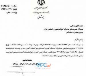 محدودیتهای صادرات سنگ آهن لغو شد 8 | آفکو