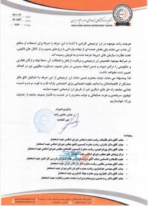درخواست واردکنندگان از رئیس جمهور 12 | آفکو