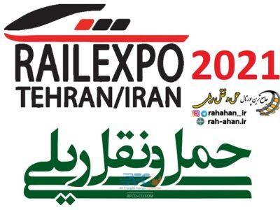 افتتاح هشتمین نمایشگاه بینالمللی حملو نقل ریلی، صنایع، تجهیزات و خدمات وابسته 13 | آفکو