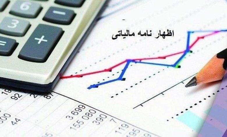 اظهارنامه مالیاتی چیست و انواع آن کدام است؟ 5   آفکو