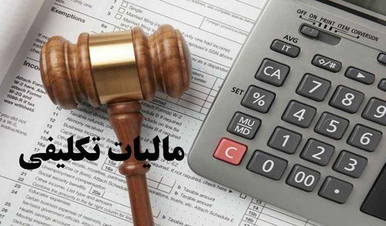 مالیات تکلیفی چیست و چه کسانی باید پرداخت کنند؟ 5 | آفکو