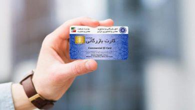 تصویر از مالیات کارت بازرگانی