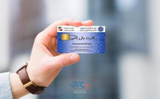مالیات کارت بازرگانی 9   آفکو